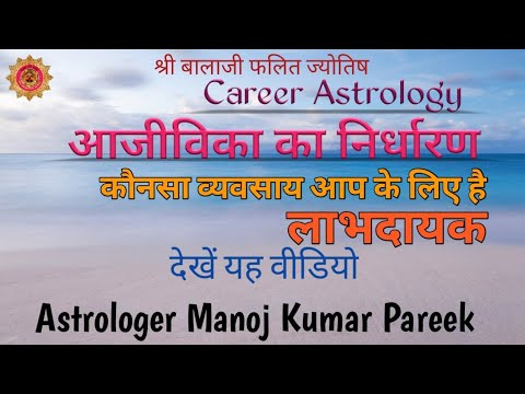 Career Astrology - Which business is beneficial for you..जानें कौनसा व्यापार आप के लिए लाभदायक है ?
