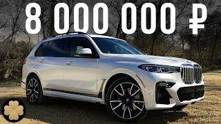 Самый дорогой BMW X7 для России - огромный, внедорожный Икс Семь за 8 млн! #ДорогоБогато №28