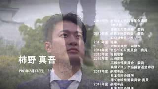 一般社団法人 明石青年会議所 人気動画 1