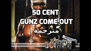 50 cent - gunz come out مترجمة