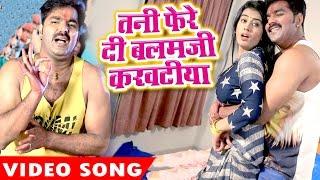 होली गीत 2017 - Tani Fere Di Balam Ji - Pawan Singh - Hero Ke Holi - Bhojpuri Hit Holi Song 2017 New