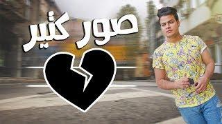 تحميل اغاني صور كتير - عبدالله البوب | Sowar Keteer - Abdullah Elpop MP3