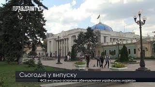 Випуск новин на ПравдаТут за 11.07.19 (06:30)