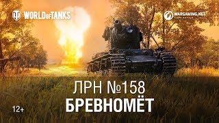 ЛРН №158 - Бревномет