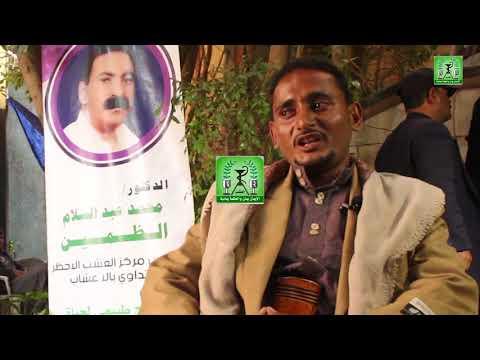 بالأعشاب علاج طبيعي لمرض البواسير والعقم ـ عبدالله منصور عبدالله ـ إثبات بنجاح العلاج