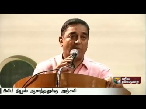 Kamal-Hassan-speech-in-Film-News-Anandan-Photo-Opening-Ceremony-at-chennai