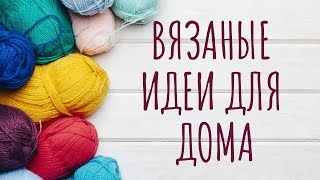 🏠Вязаные идеи для дома🏠 - Knitted ideas for home