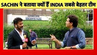 SACHIN EXCLUSIVE: 'World Cup में सभी बड़ी टीमों में सबसे बेहतर खेल रही है Team India'