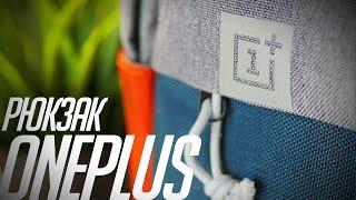 OnePlus, но не смартфон! Обзор рюкзака OnePlus Backpack