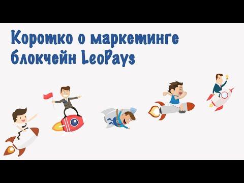 Презентация маркетинга инвестфонда LeoPays