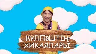 """""""Астана"""" телеарнасында """"Күлпәштің хикаялары""""!!!"""