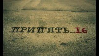 Люстратор. Спецпроект. Прип'ять_16. Автори: В. Сидоренко, О. Лахненко, О. Дем'янчук