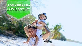 Семья в Доминикане. Видеосессия (Dominican Republic. Family)