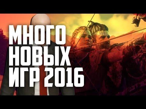 НОВЫЕ ИГРЫ 2016 видео