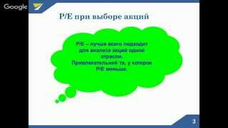 Фундаментальный анализ. Коэффициент P/E