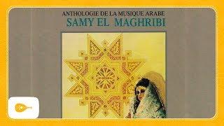 اغاني طرب MP3 Samy El Maghribi - Ala Ouhida تحميل MP3