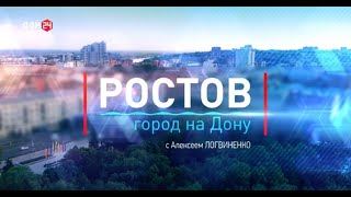 Ростов - город на Дону