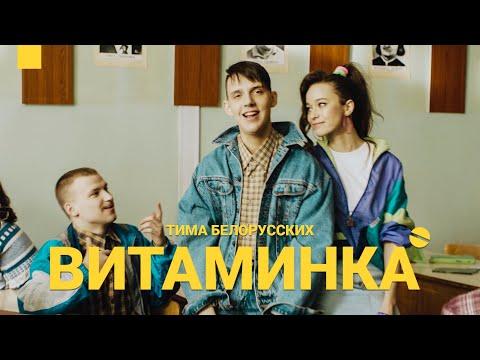 Tima Belorusskih | Kontramarka.de