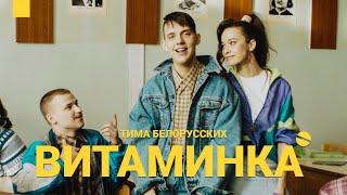 Тима Белорусских   Витаминка (Премьера официального клипа)