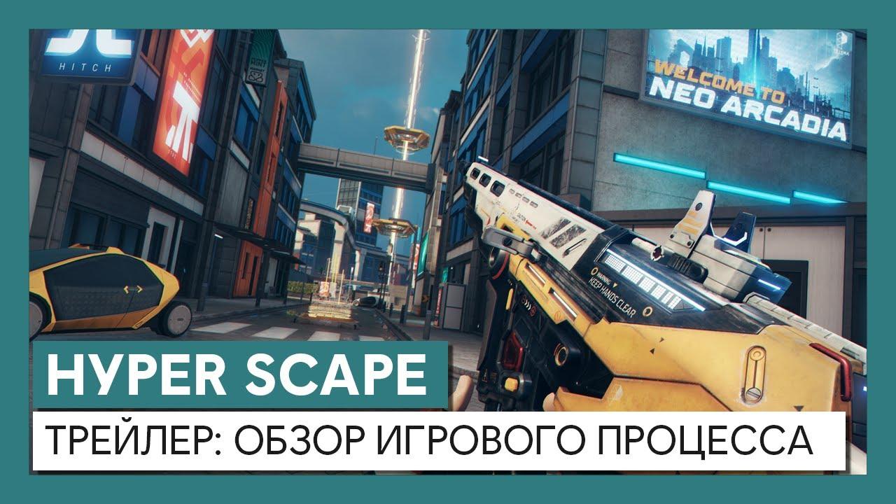 Геймплейный трейлер игры Hyper Scape