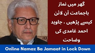 Online Namaz Ba Jamaat in Lock Down Condition, Javed Ahmad Ghamidi | #Knowledgeforall