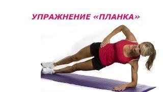"""Упражнение """"Планка"""": делаем и худеем!"""