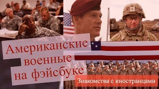 Американские военные в интернете / Знакомства в интернете в соцсетях / Скаммеры