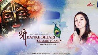 Shree Banke Bihari Ji Ki Aarti | Maanya Arora - YouTube