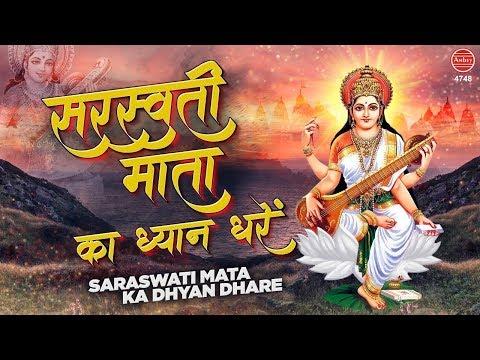 सरस्वती माता का प्राता ध्यान धरे