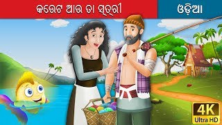 କେଉଟ ଆଉ ତା ସ୍ତ୍ରୀ | Fisherman and His Wife Story in Odia | Odia Fairy Tales