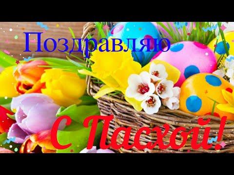 Красивое поздравление С ПАСХОЙ!Happy Easter!