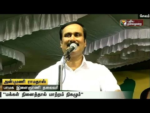Anbumani-promises-to-fulfill-all-poll-promises-within-2-years-after-being-voted-to-power