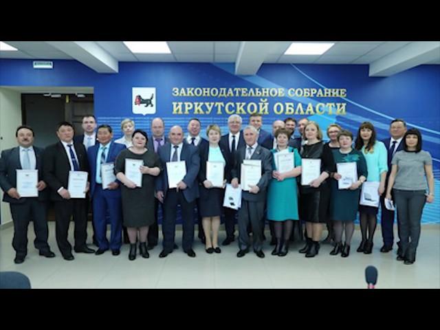 Дума Ангарска победила в региональном конкурсе