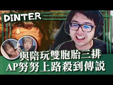 DinTer & 陪玩雙胞胎爆笑三排精華!!