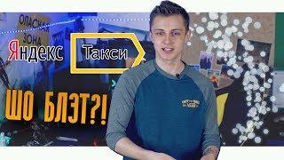 #Яндекс.Такси