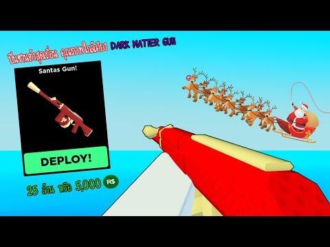 Download Roblox : BIG Paintball! #4 ปืนซานต้า 5000 Robux ความโกงเกือบเท่า Dark Matter Gun ?? Mp4 HD Video and MP3