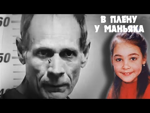 18+. Маньяки и серийные убийцы. Жуткие историй о похищение детей.