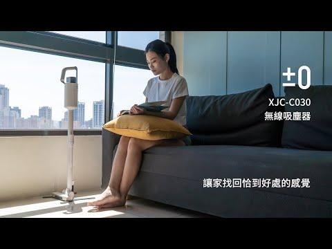 【±0 正負零】XJC-C030 無線吸塵器 讓家找回恰到好處的感覺