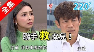 炮仔聲 第220集 The sound of happiness EP220【全】