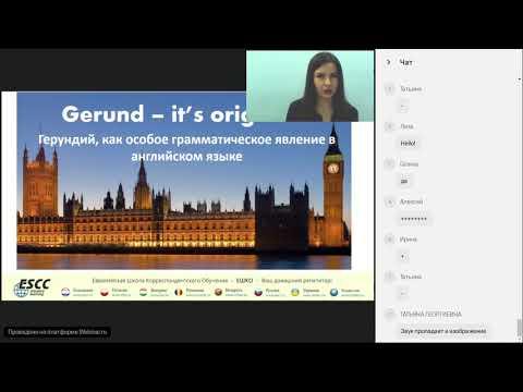 Английский язык.  Герундий, как особое грамматическое явление в английском языке! | Gerund – it's original!