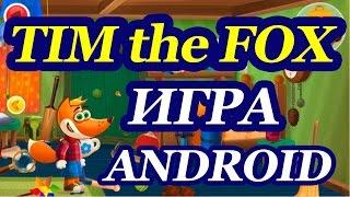 TIM the FOX. Прохождение игры. Детская игра на ANDROID. ч. I