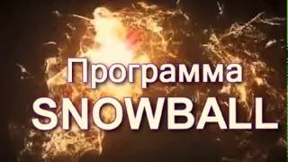 Маркетинг программы SNOWBOLL!