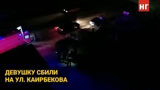 Девушку сбили на ул. Каирбекова в Костанае