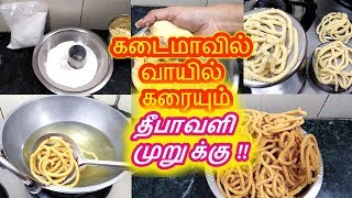 Murukku | முறுக்கு | அரிசி முறுக்கு | கடை மாவில் கர கர முறுக்கு | Store Bought flour Diwali Murukku