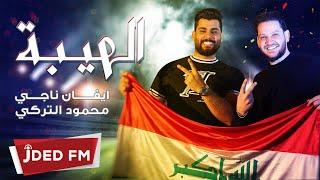 ايفان ناجي و محمود التركي - الهيبة (حصرياً )   2019