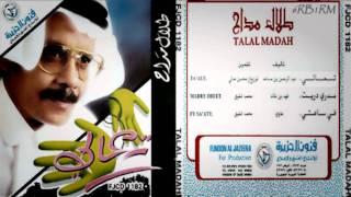 اغاني حصرية طلال مداح - رائعة : تعالي ما بقا حولي تحميل MP3