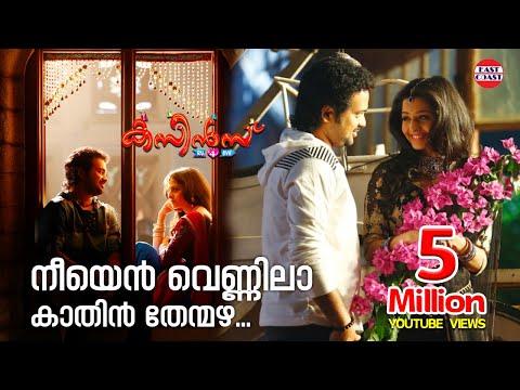 Cousins Malayalam Movie Official Song | Neeyen Vennila