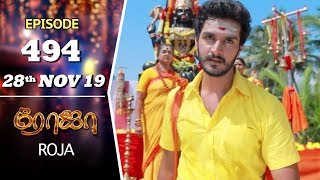 ROJA Serial   Episode 494   28th Nov 2019   Priyanka   SibbuSuryan   SunTV Serial  Saregama TVShows