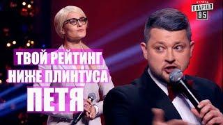 РЖАКА! Пародия на Порошенко и Тимошенко До Слез! УГАРАЛ ВЕСЬ ЗАЛ