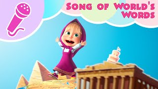 Masha and the Bear - SONG OF WORLD'S WORDS 🎤 Sing with Masha!🎵 Around the World in one day 🌎